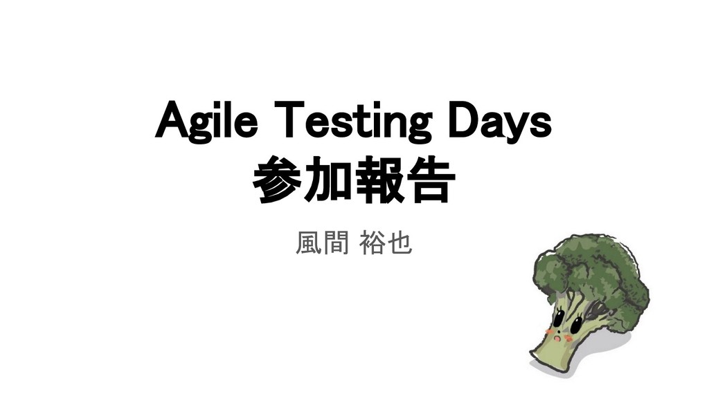 Agile Testing Days 参加報告 風間 裕也