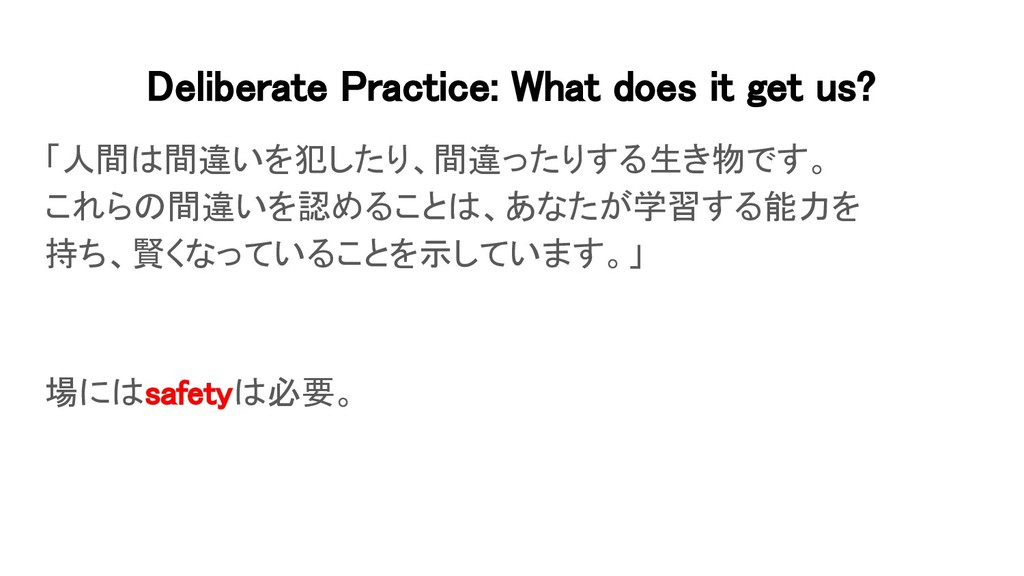 Deliberate Practice: What does it get us? 「人間は...