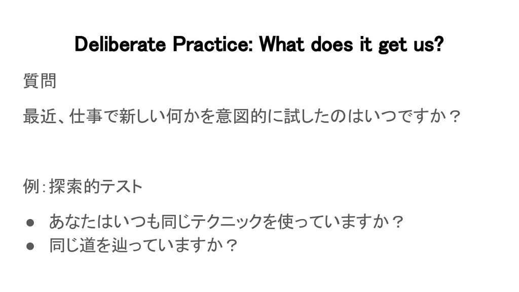 Deliberate Practice: What does it get us? 質問 ...