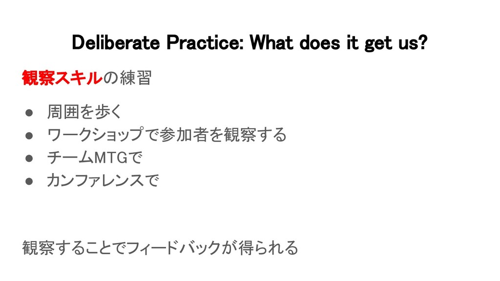 Deliberate Practice: What does it get us? 観察スキ...