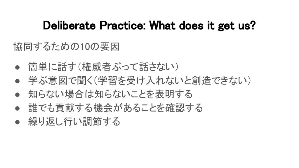 Deliberate Practice: What does it get us? 協同する...