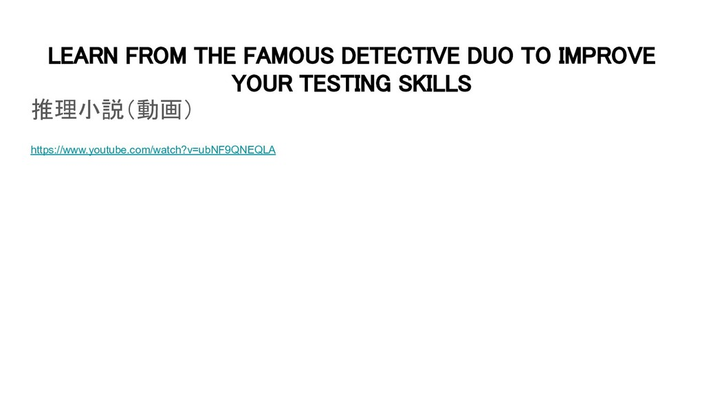 LEARN FROM THE FAMOUS DETECTIVE DUO TO IMPROVE ...