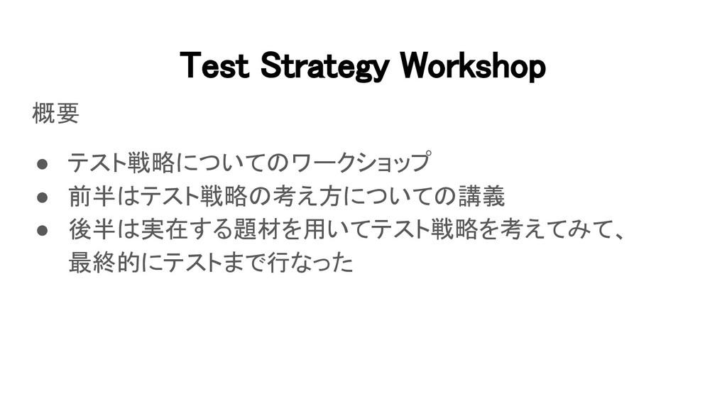 Test Strategy Workshop 概要 ● テスト戦略についてのワークショップ...