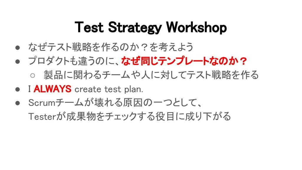 Test Strategy Workshop ● なぜテスト戦略を作るのか?を考えよう ●...