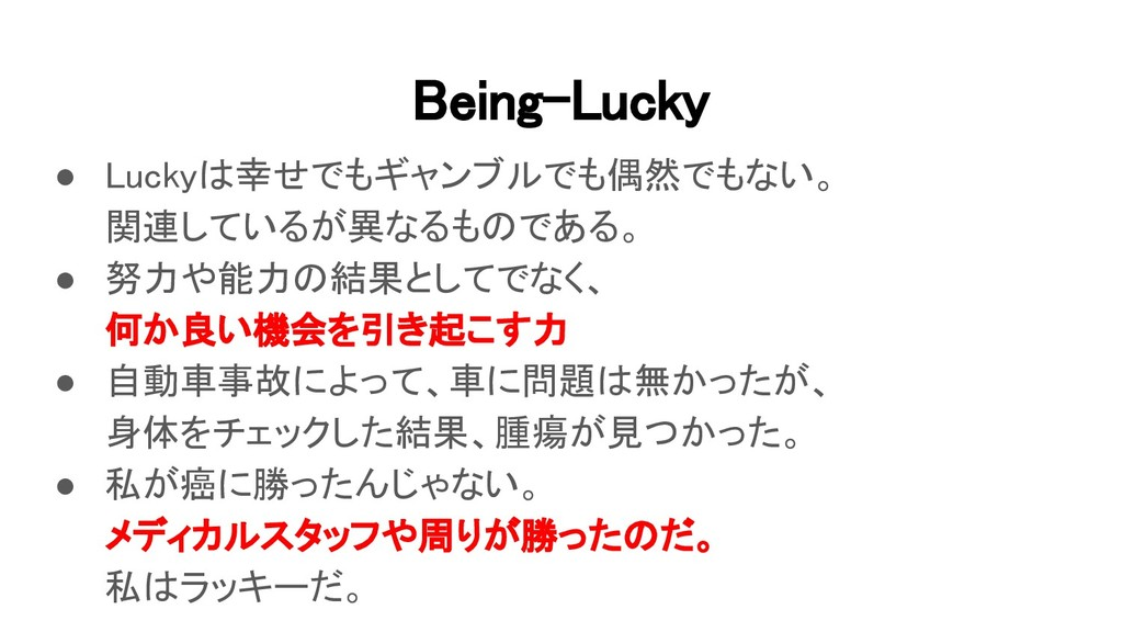Being-Lucky ● Luckyは幸せでもギャンブルでも偶然でもない。 関連している...