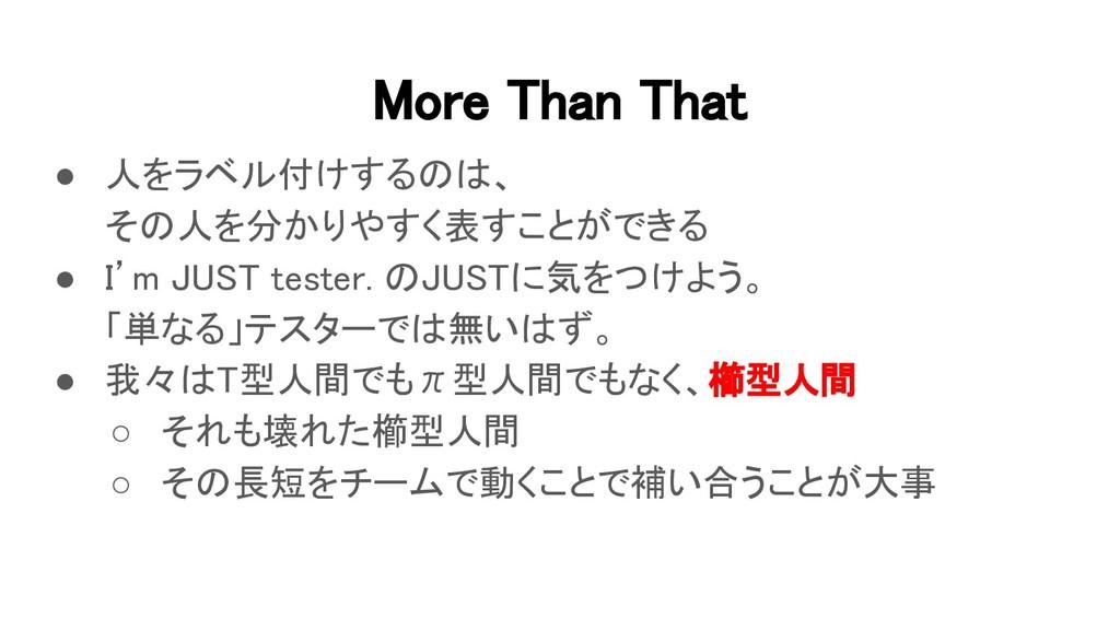 More Than That ● 人をラベル付けするのは、 その人を分かりやすく表すことが...