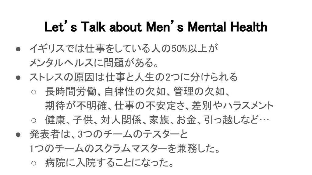 Let's Talk about Men's Mental Health ● イギリスでは仕...