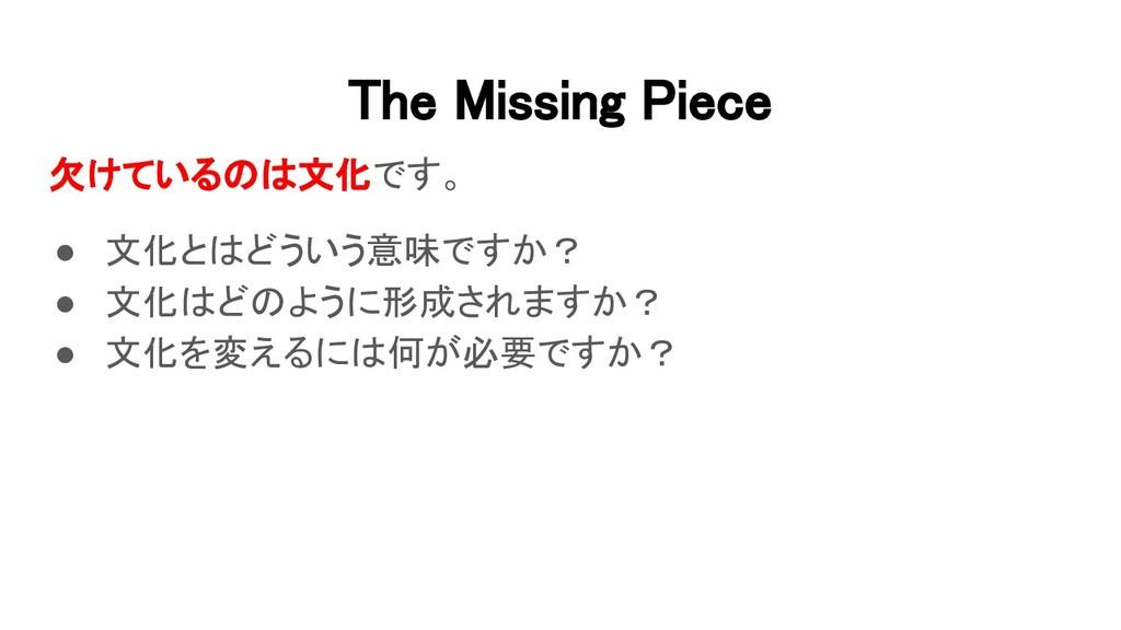 The Missing Piece  欠けているのは文化です。 ● 文化とはどういう意味...