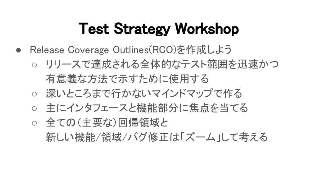 Test Strategy Workshop ● Release Coverage Outl...