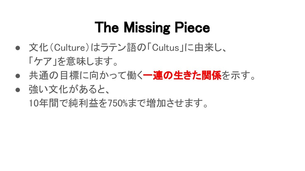The Missing Piece ● 文化(Culture)はラテン語の「Cultus」に...