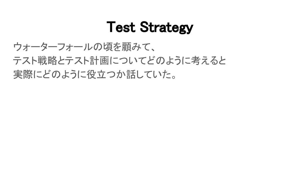 Test Strategy ウォーターフォールの頃を顧みて、 テスト戦略とテスト計画につい...