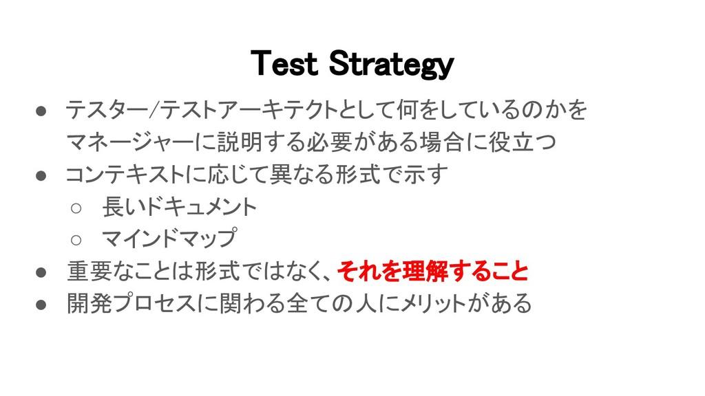 Test Strategy ● テスター/テストアーキテクトとして何をしているのかを マネ...