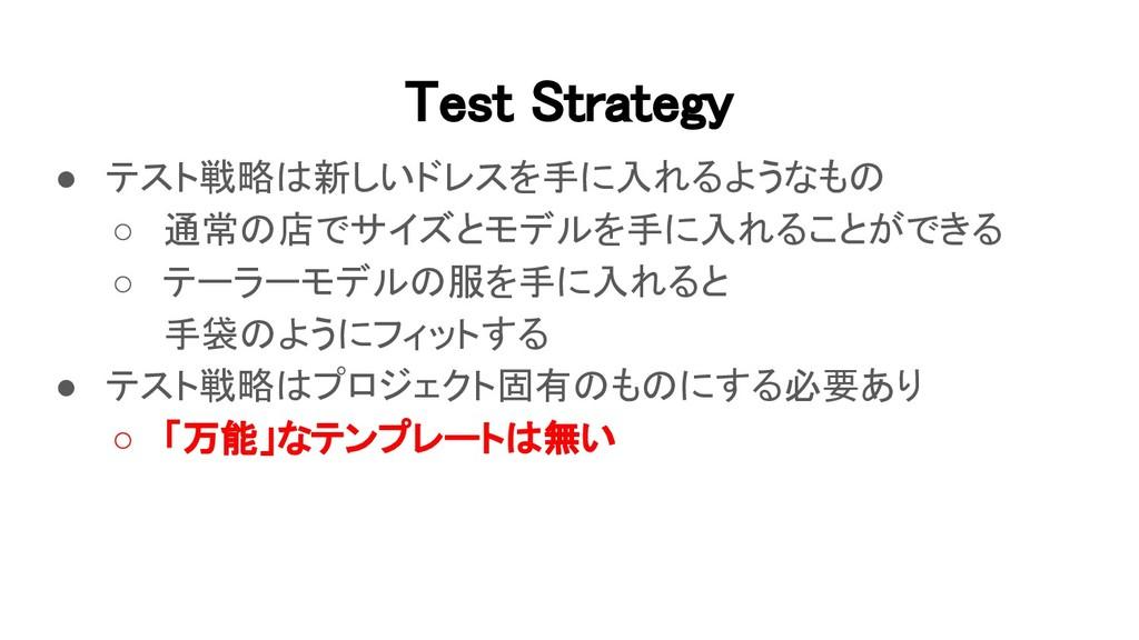 Test Strategy ● テスト戦略は新しいドレスを手に入れるようなもの ○ 通常の...