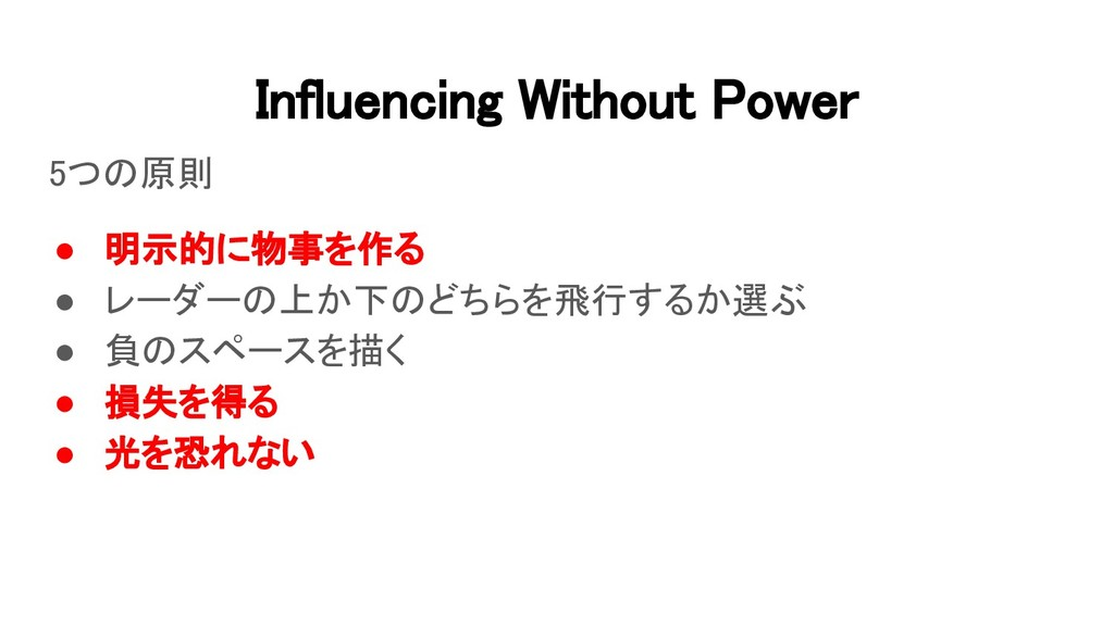 Influencing Without Power 5つの原則 ● 明示的に物事を作る ...