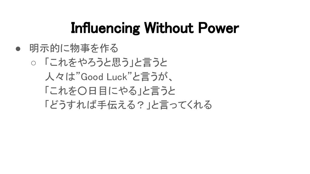 Influencing Without Power ● 明示的に物事を作る ○ 「これをや...