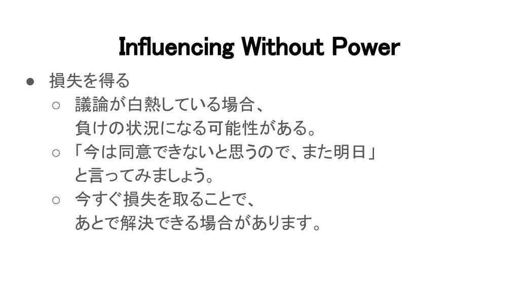 Influencing Without Power ● 損失を得る ○ 議論が白熱している...