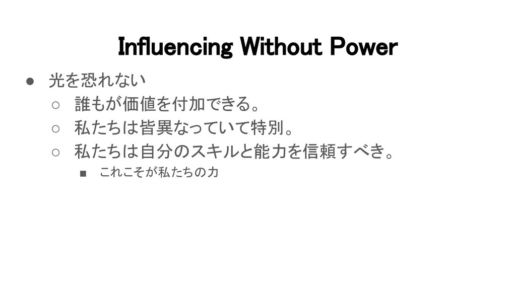 Influencing Without Power ● 光を恐れない ○ 誰もが価値を付加...
