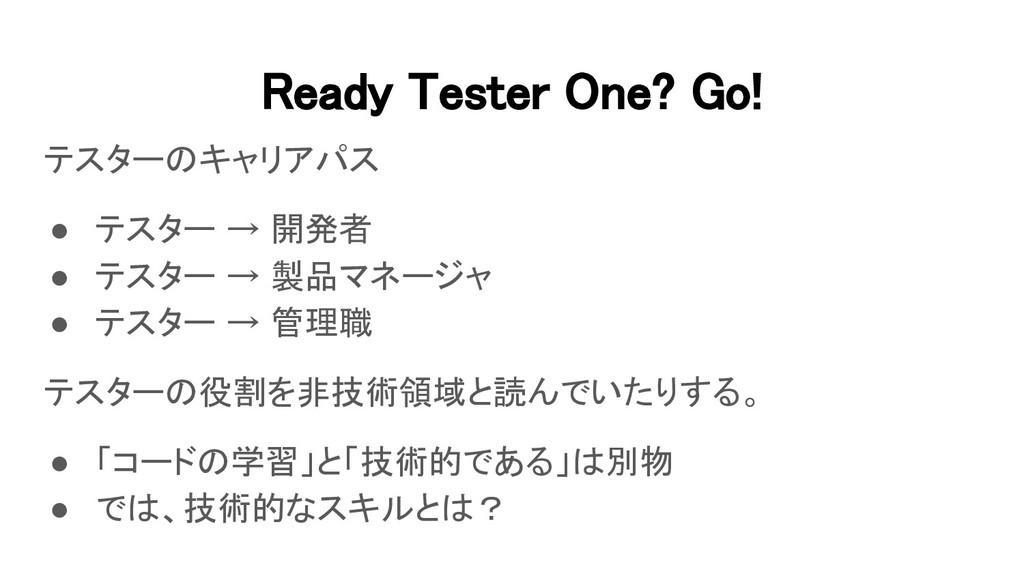 Ready Tester One? Go! テスターのキャリアパス ● テスター → 開発...