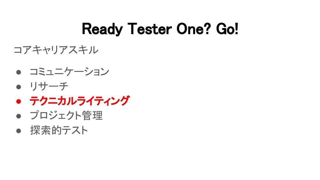 Ready Tester One? Go! コアキャリアスキル ● コミュニケーション ...