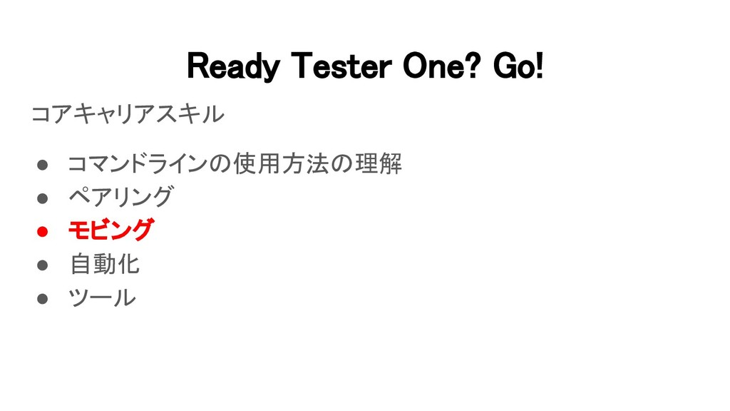 Ready Tester One? Go! コアキャリアスキル ● コマンドラインの使用方...