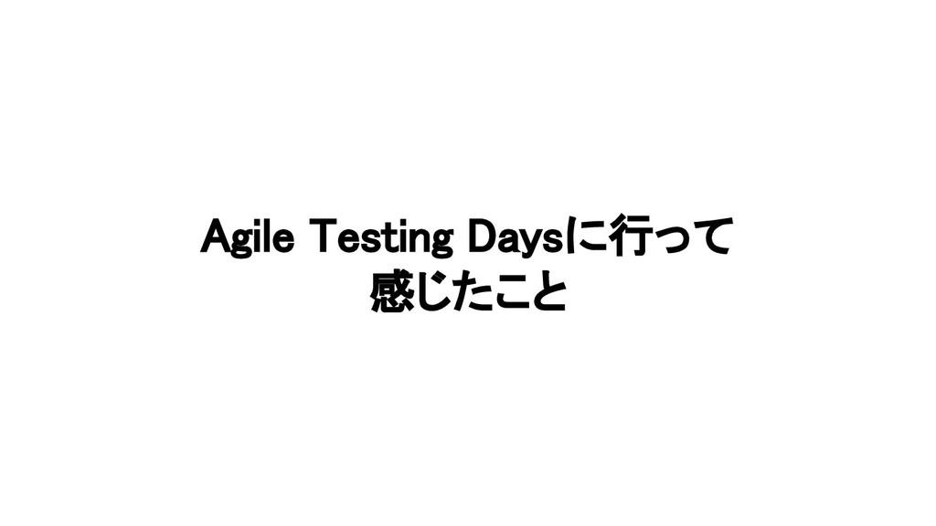 Agile Testing Daysに行って 感じたこと