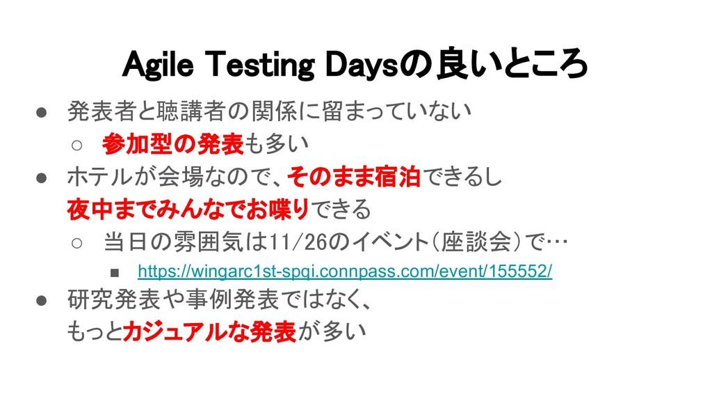 Agile Testing Daysの良いところ ● 発表者と聴講者の関係に留まっていない...