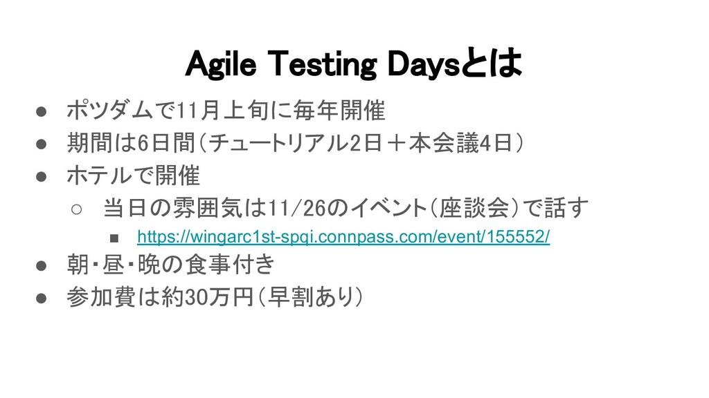 Agile Testing Daysとは ● ポツダムで11月上旬に毎年開催 ● 期間は6...