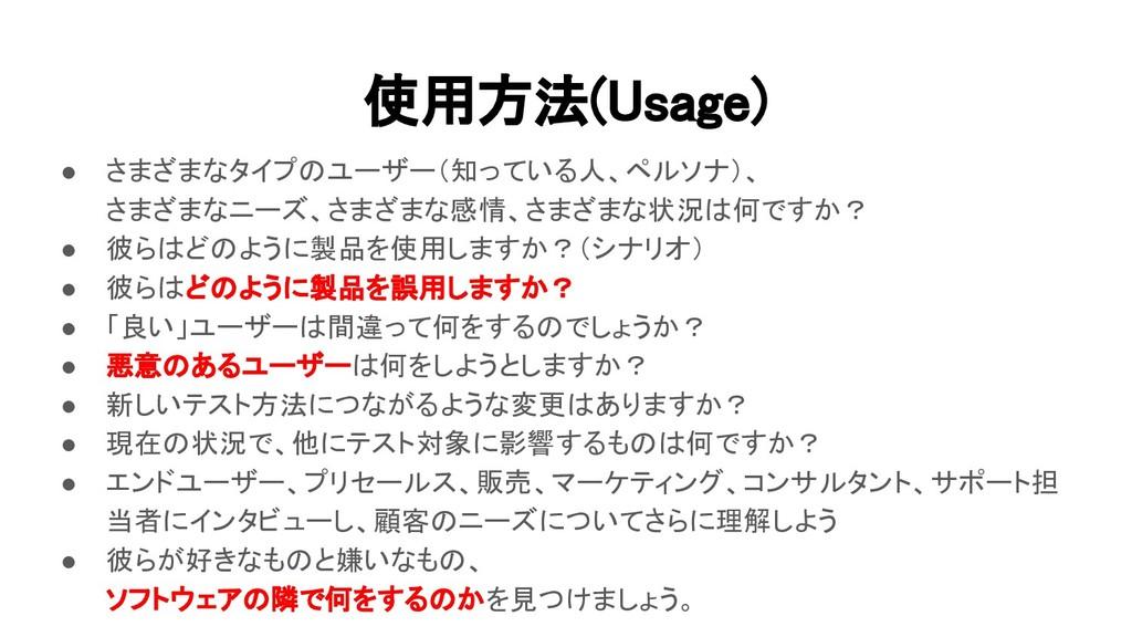 使用方法(Usage) ● さまざまなタイプのユーザー(知っている人、ペルソナ)、 さまざま...