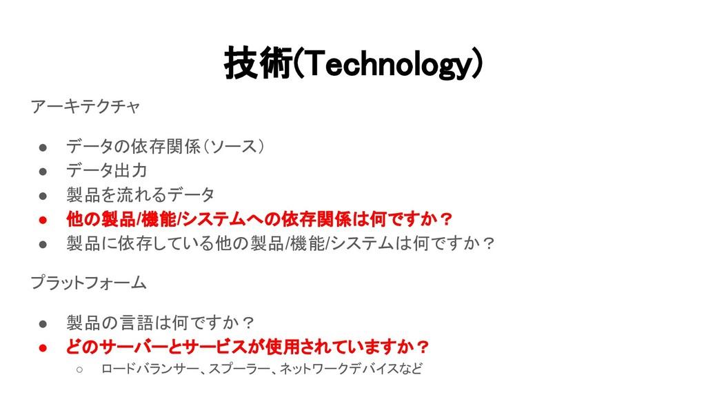 技術(Technology) アーキテクチャ ● データの依存関係(ソース) ● データ出力...