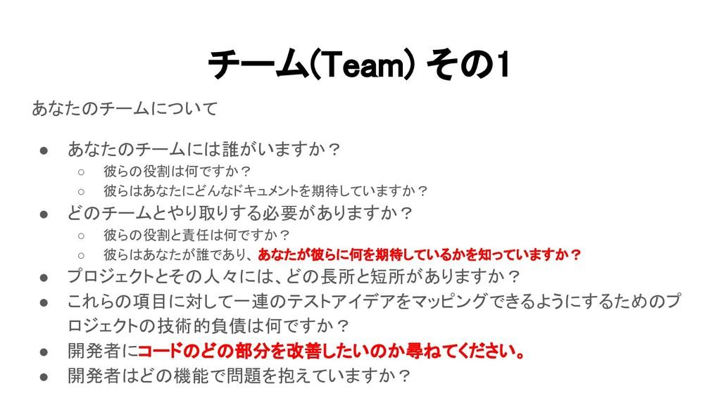 チーム(Team) その1 あなたのチームについて ● あなたのチームには誰がいますか? ○...