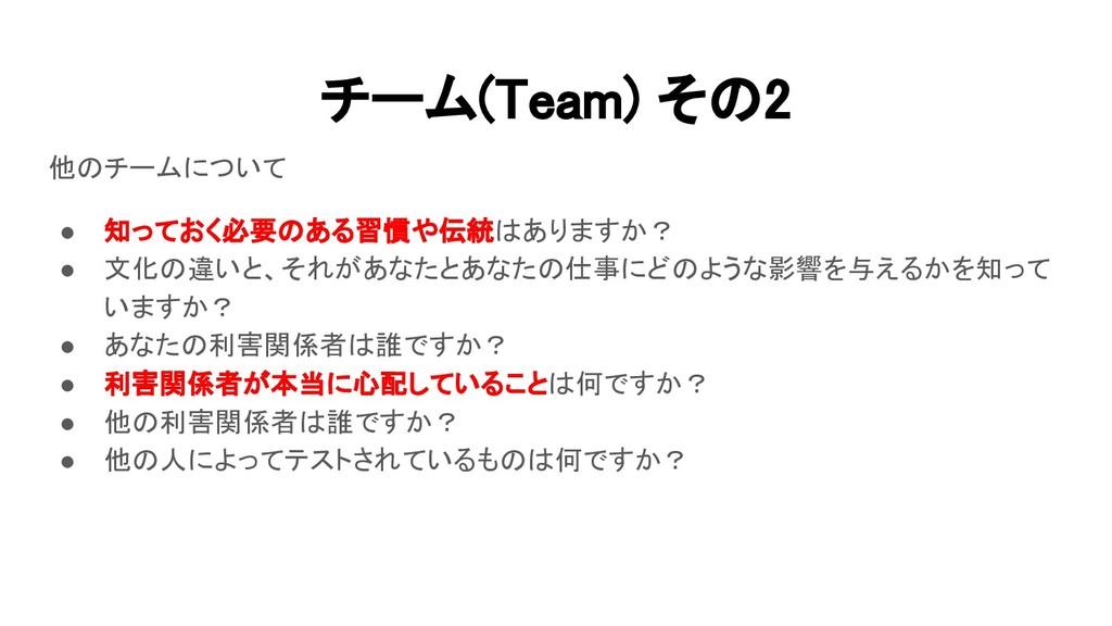 チーム(Team) その2 他のチームについて ● 知っておく必要のある習慣や伝統はあります...