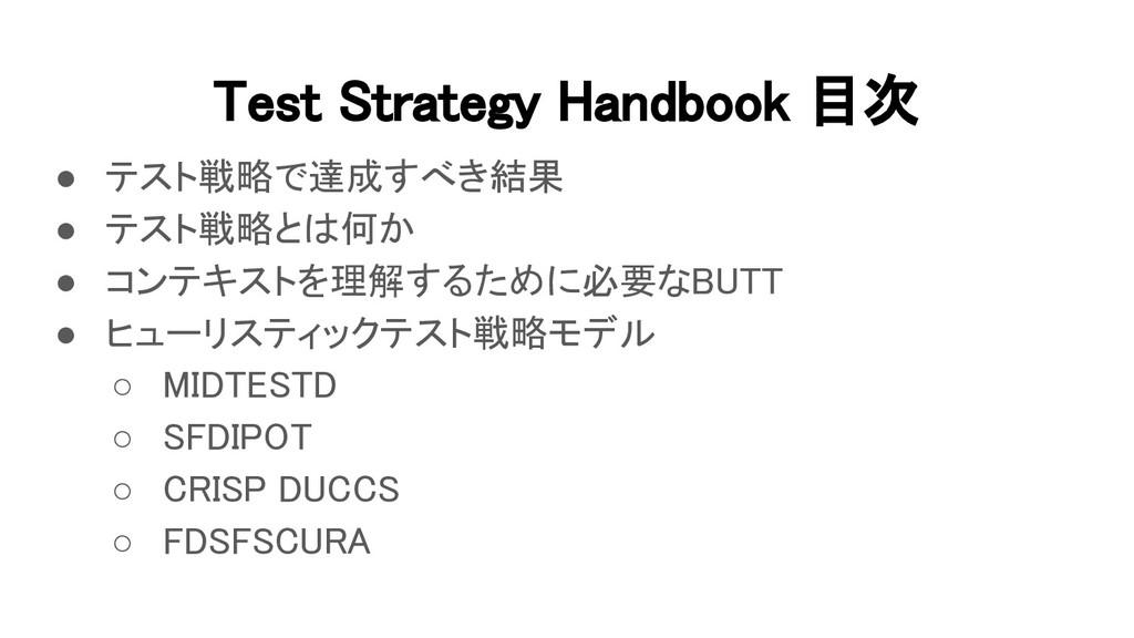 Test Strategy Handbook 目次 ● テスト戦略で達成すべき結果 ● テ...