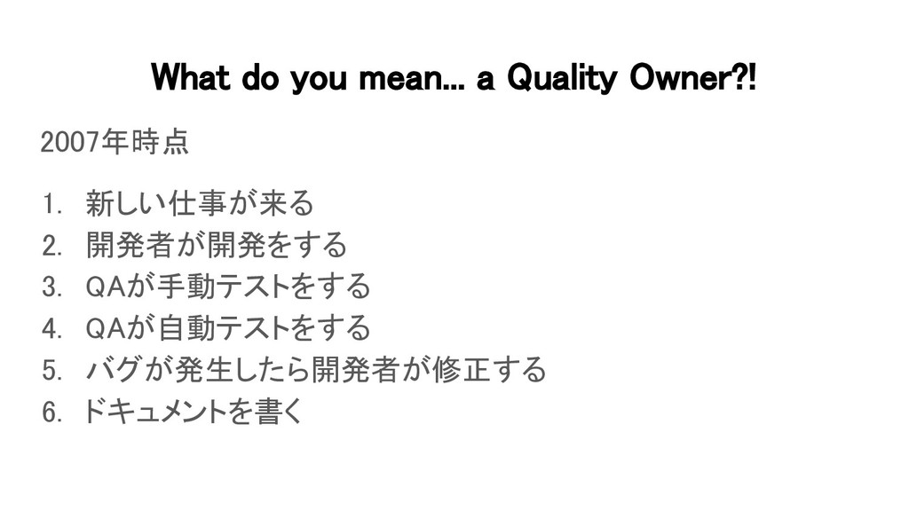 What do you mean... a Quality Owner?! 2007年時点...
