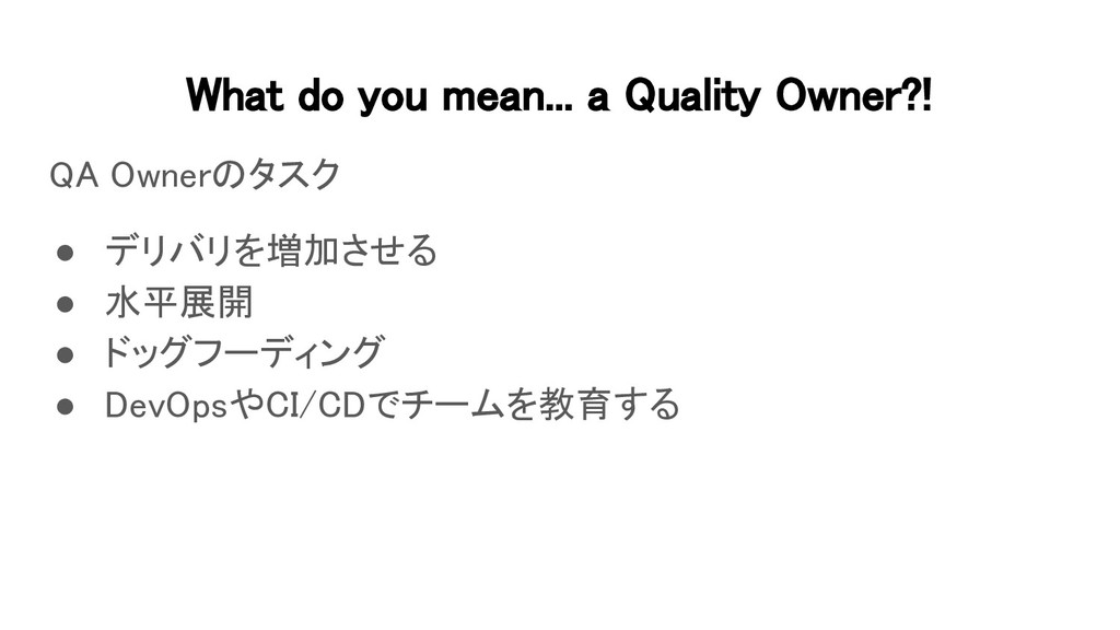 What do you mean... a Quality Owner?! QA Owner...