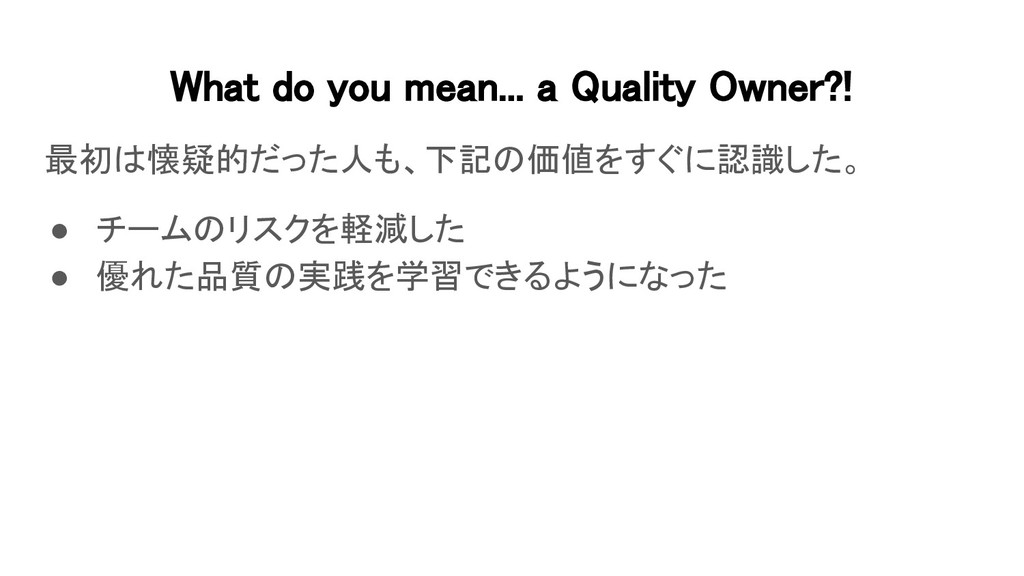 What do you mean... a Quality Owner?! 最初は懐疑的だっ...