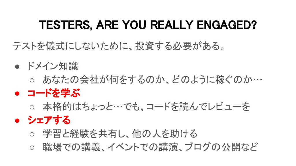 TESTERS, ARE YOU REALLY ENGAGED? テストを儀式にしないために...