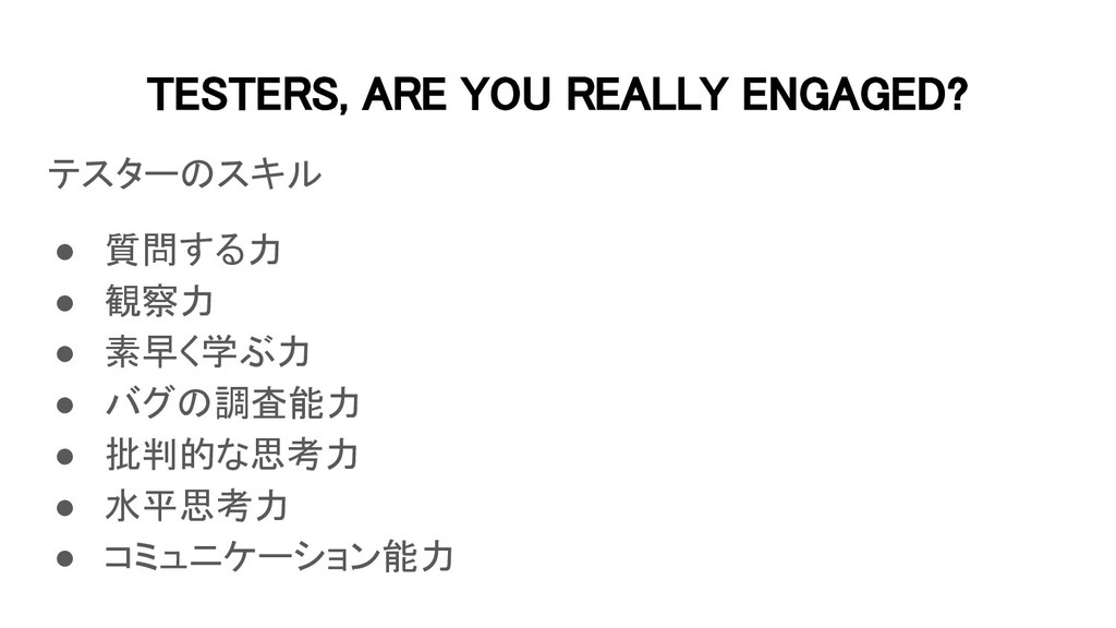 TESTERS, ARE YOU REALLY ENGAGED? テスターのスキル ● 質...