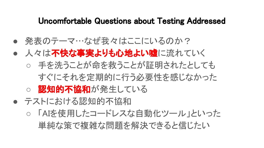 Uncomfortable Questions about Testing Addressed...
