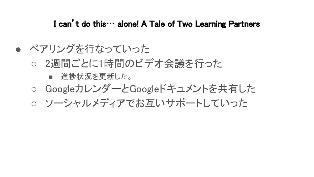 I can't do this… alone! A Tale of Two Learning ...