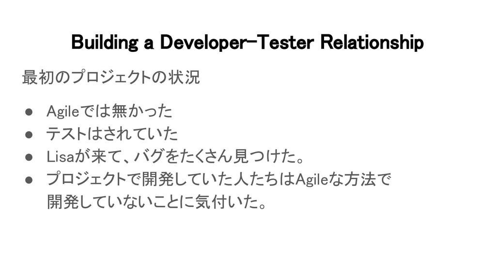 Building a Developer-Tester Relationship 最初のプロ...