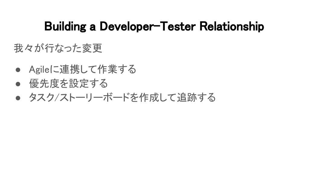Building a Developer-Tester Relationship 我々が行な...