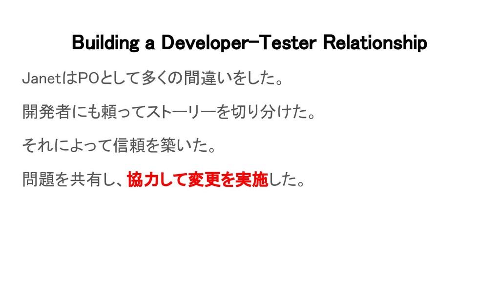 Building a Developer-Tester Relationship Janet...