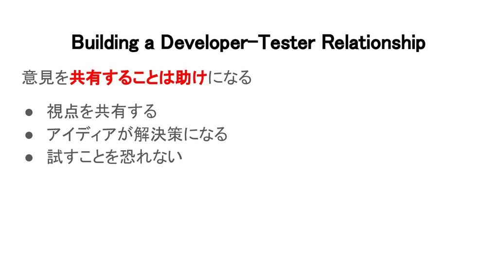 Building a Developer-Tester Relationship 意見を共有...