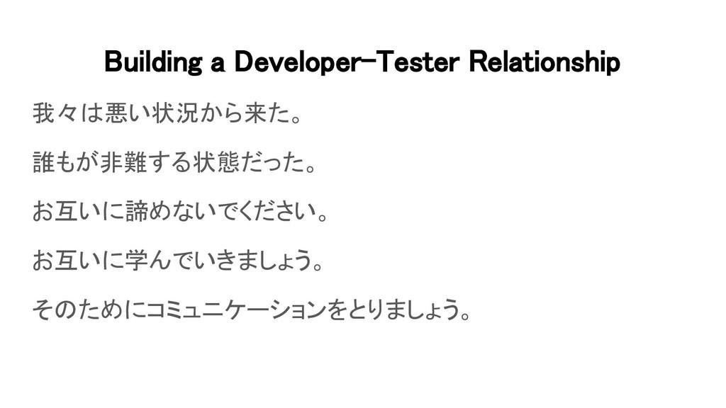 Building a Developer-Tester Relationship 我々は悪い...