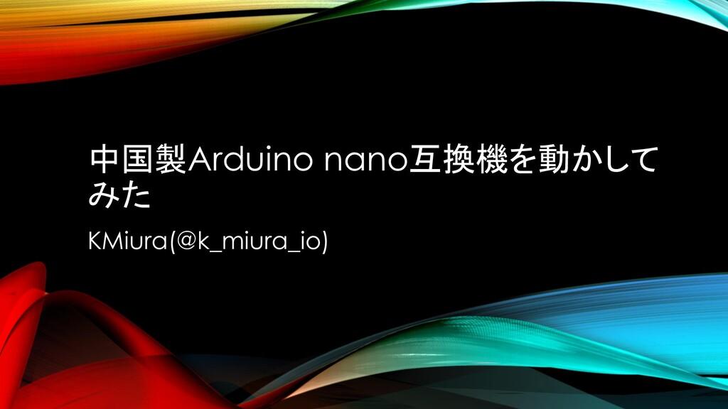 中国製Arduino nano互換機を動かして みた KMiura(@k_miura_io)