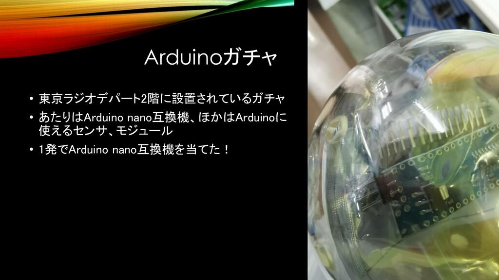 Arduinoガチャ • 東京ラジオデパート2階に設置されているガチャ • あたりはArdui...