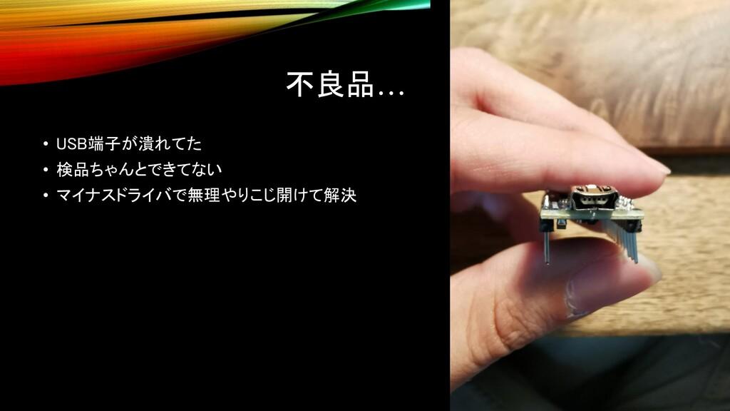 不良品… • USB端子が潰れてた • 検品ちゃんとできてない • マイナスドライバで無理やり...