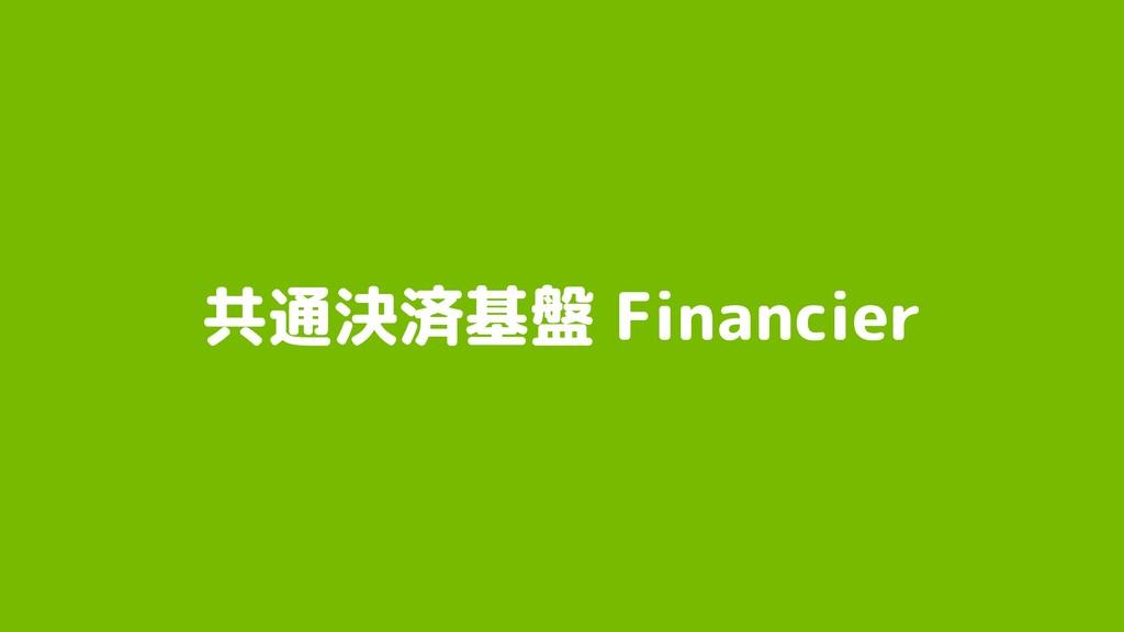 共通決済基盤 Financier