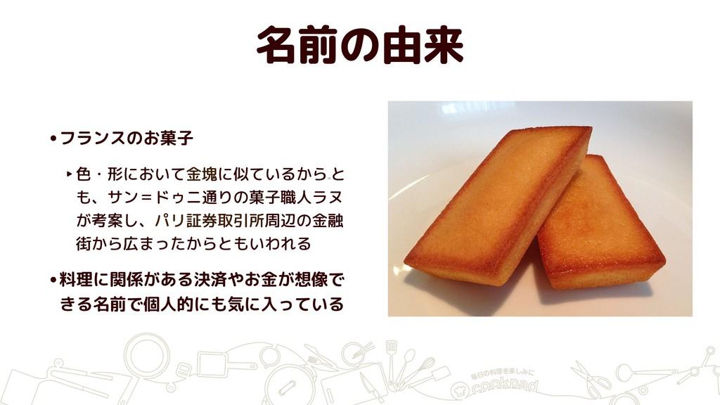 名前の由来 •フランスのお菓子 ‣色・形において金塊に似ているから [2] と も、サン=ドゥ...