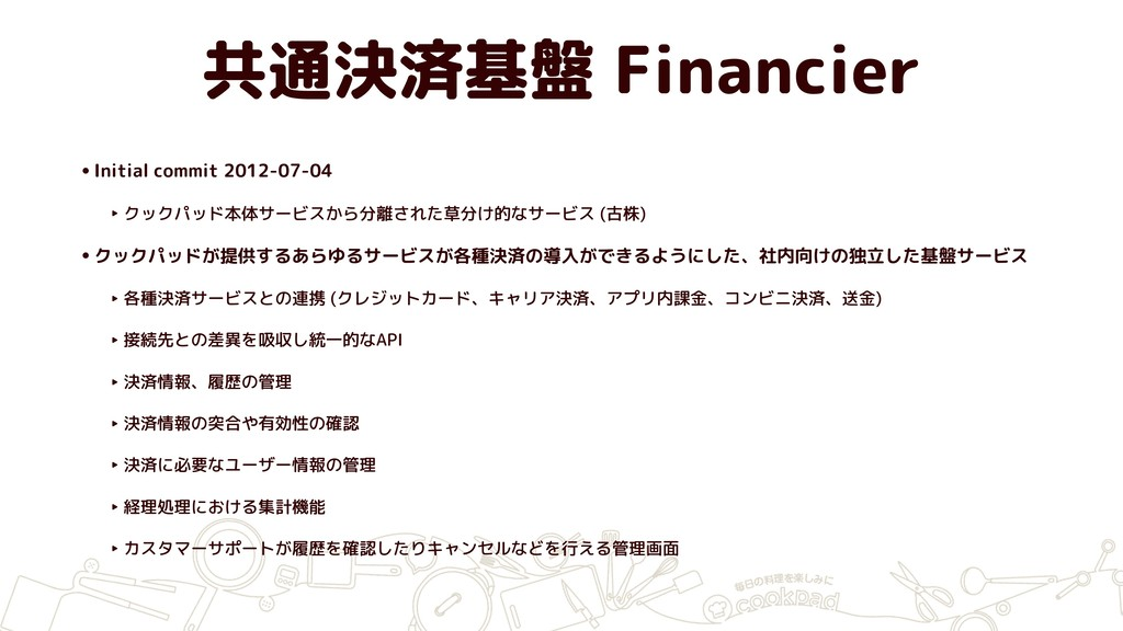 共通決済基盤 Financier •Initial commit 2012-07-04 ‣ ク...